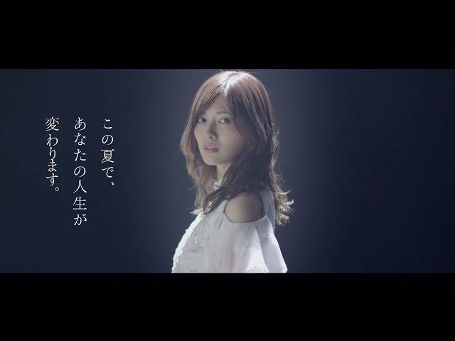 坂道合同オーディションCM 白石麻衣(乃木坂46)編