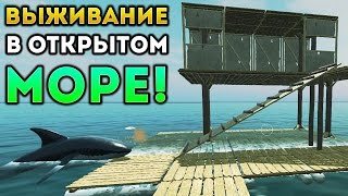 ВЫЖИВАНИЕ В ОТКРЫТОМ МОРЕ! - Raft