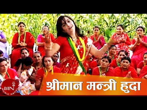 Shriman Mantri Huda New Teej Song 2071 by Hari Devi Koirala