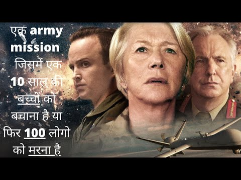 Eye In The Sky (2015) Movie Explained in Hindi | Hollywood Legend | Hollywood movie