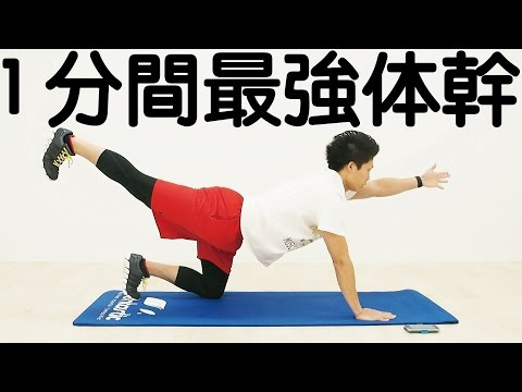 MuscleWatching,高稲さん直伝!1分間最強体幹トレーニング