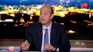تعليق عمرو أديب على كلمة الرئيس السيسي في الندوة التثقيفية للقوات المسلحة