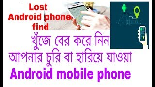 How to find your lost Android phone!app link :https://play.google.com/store/apps/details?id=com.google.android.apps.adm&hl=enIn this video I will show you how to find your lost Android phone. we tell you the different ways to find a lost or stolen Android phone.we only use an Android app to find a lost Android app.this way 100% working...just use this Google app.