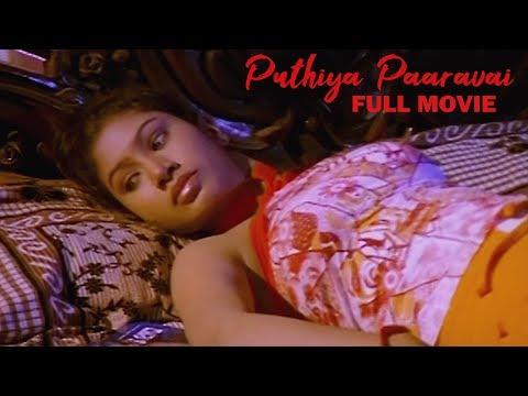 Puthiya Paaravai Full Tamil Movie