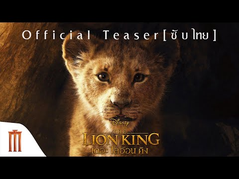 The Lion King - Official Teaser Trailer [ซับไทย]