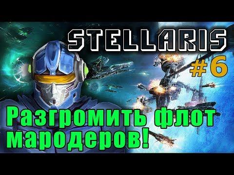 Stellaris: Apocalypse - Великая Сонария №6 - Разгромить флот мародеров!