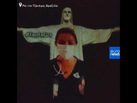 Το Άγαλμα του Χριστού Λυτρωτή φωτίστηκε με πορτραίτα εργαζομένων στον τομέα υγειονομικής περίθαλψης