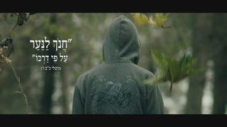 """חנוך לנער – מרכז חינוכי חסידי (חב""""ד)"""