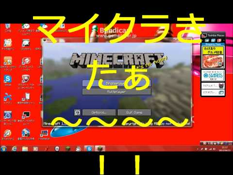 マインクラフトをダウンロードする方法   Minecraft Download Link & Tutorial