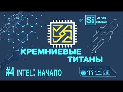 Кремниевые Титаны #4. Intel: начало