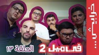 #في_ميل الحلقة الثالثة عشر - الموسم الثاني