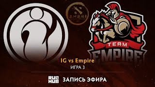 IG vs Empire, DAC 2017 Play-Off, game 3 [V1lat, GodHunt]