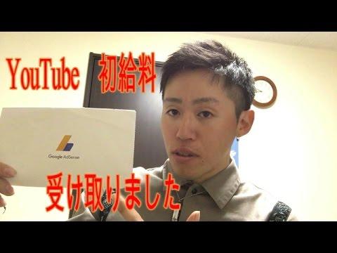 【YouTube初給料】ゆうチューブ初収益受け取りました!㊱