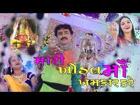 Video Mari Khodal Maa Khamakar Kare || Non Stop Garba 2018 || Ashok Maniya || Devangi Patel || Parul Leuva download in MP3, 3GP, MP4, WEBM, AVI, FLV January 2017