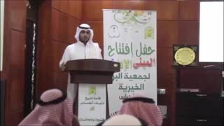 حفل افتتاح مبنى جمعية البر الخيرية بروضة هباس