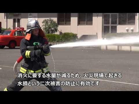 春日部市消防本部 CAFS放水訓練