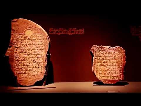 برومو ـ ملتقى آثار المملكة العربية السعودية الاول