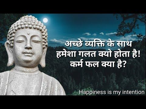 Happiness quotes - Gautam Buddha अच्छे व्यक्ति के साथ हमेशा गलत क्यो होता है!  कर्म फल क्या है?