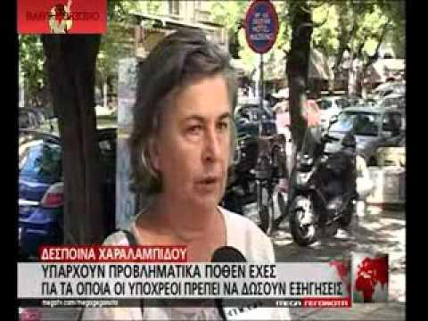 "Video - ""Σεισμός"" για τον υπουργό που ""ξέχασε"" να δηλώσει ένα εκατ. ευρώ!"