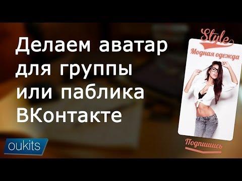 создать аву вконтакте: