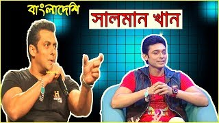 Download Video BANGLADESHI SALMAN KHAN !! MP3 3GP MP4