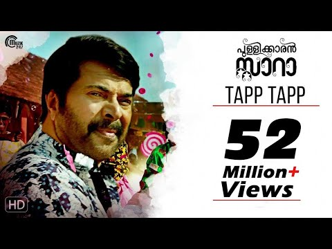 Pullikkaran Staraa Malayalam Movie | Tapp Tapp Song Video | Mammootty | M Jayachandran | Official