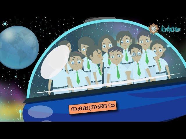 Pappus blogs Nursery rhymes in Malayalam