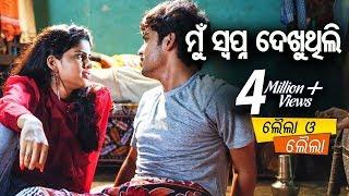 Laila O Laila (comedy scene) - ମୁଁ ସ୍ୱପ୍ନ ଦେଖୁଥିଲି - Mun Swapna Dekhuthili | Swaraj & Sunmeera