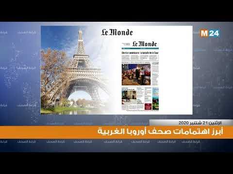 قراءة في أبرز اهتمامات الصحف بأوروبا الغربية ليوم 21 09 2020