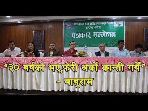 (ओली र प्रचन्ड पार्टी एकता पछि नयाँ शक्तीको आयो यस्तो चेतावनी : Baburam speech - Duration: 30 minutes.)