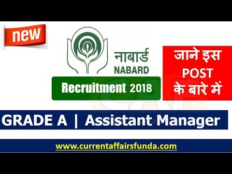 NABARD Recruitment 2018 | Grade A | Assistant Manager | जाने इस  POST  के बारे में