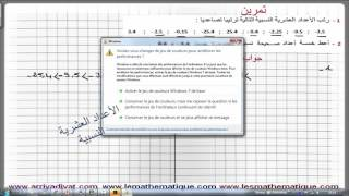 الرياضيات الثانية إعدادي - الأعداد العشرية النسبية : تمرين 1