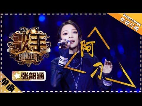 张韶涵《阿刁》 -单曲纯享 《歌手2018》第2期  Singer2018【歌手官方频道】