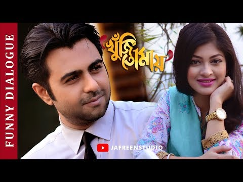 Apurba, Sarika | Khuji Tomay (খুঁজি তোমায়) Funny Dialogue | Bangla New Eid Natok