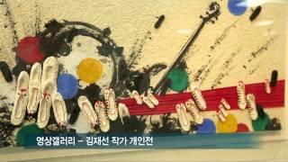 영상갤러리-김재선 작가 개인전 미리보기