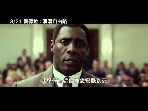 3 21《曼德拉:漫漫自由路》預告 傳奇史詩篇