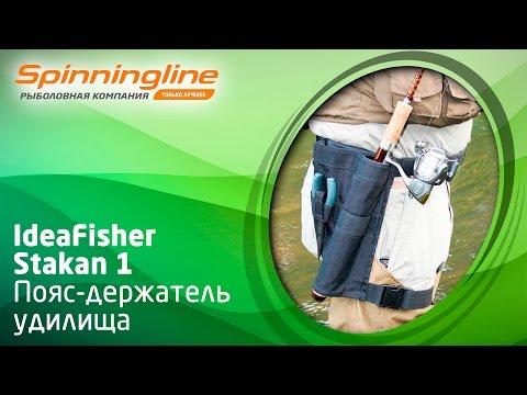 ideafisher пояс-держатель удилища stakan s55