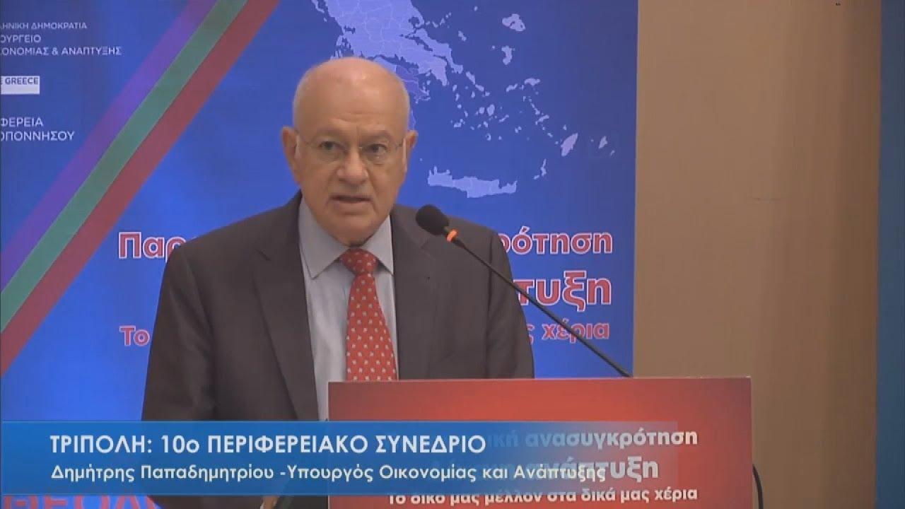 Εναρκτήρια ομιλία του 10ου Περιφερειακού Συνεδρίου για την Παραγωγική Ανασυγκρότηση της Πελοποννήσου