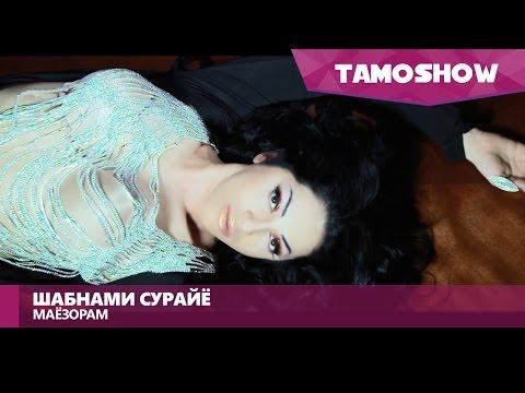 Шабнами Сурайё - Маёзорам (Клипхои Точики 2016)