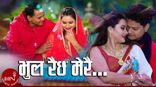 Bhul Raichha Merai - Man Singh Khadka & Man Maya Waiba