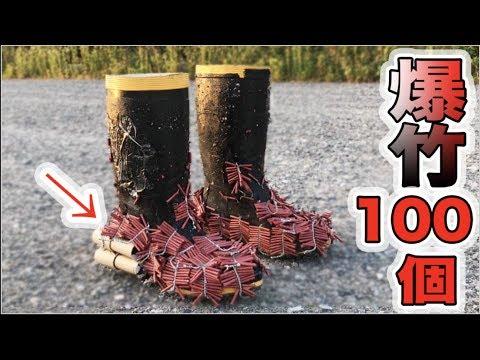 這位日本狂人穿上自製「爆炸鞋」狂奔,廢到笑的超亂來實驗讓網友都笑崩了!