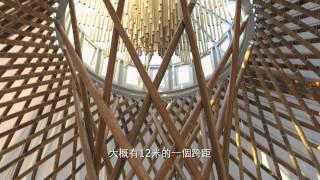 雲林農博紀錄片〜農博竹構建築