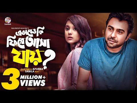 Download Evabeo Ki Fire Asa jay | Eid Natok 2019 | Apurba | Sabila Nur | Bangla New Natok hd file 3gp hd mp4 download videos