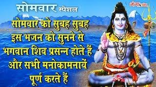 Shiv Bhajan - Aaj Somvaar Hai - Lord Shiv Song - Ganga Bhakti