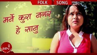 Marne Kura Nagara - Muna Thapa Magar & Binay Khatri Ft. Sapana & Umesh