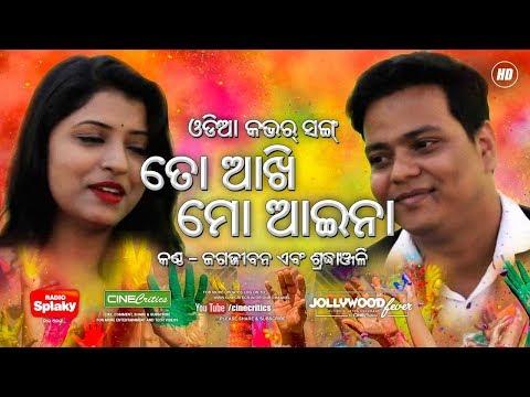 Video To  Akhi Mo Aaina - Odia Cover Song - ft. Jagajiban & Shradhanjali - Sidhant Mohapatra Mama Mishra download in MP3, 3GP, MP4, WEBM, AVI, FLV January 2017