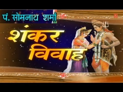 Video Shiv Vivah Shivji Bihaane, Damroo Wale Baba By Pt. Somnath Sharma I Shankar Vivah download in MP3, 3GP, MP4, WEBM, AVI, FLV January 2017