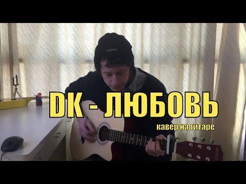 DK - ЛЮБОВЬ cover by Костя Одуванчик (видео)