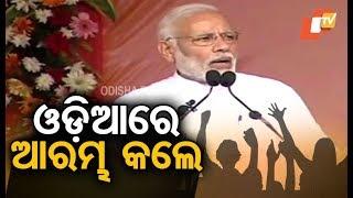 Video PM Narendra Modi's Full Speech in Talcher MP3, 3GP, MP4, WEBM, AVI, FLV Oktober 2018