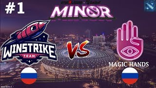 Winstrike vs MAGIC HANDS #1 (BO2) StarLadder ImbaTV Dota 2 Minor Season 2